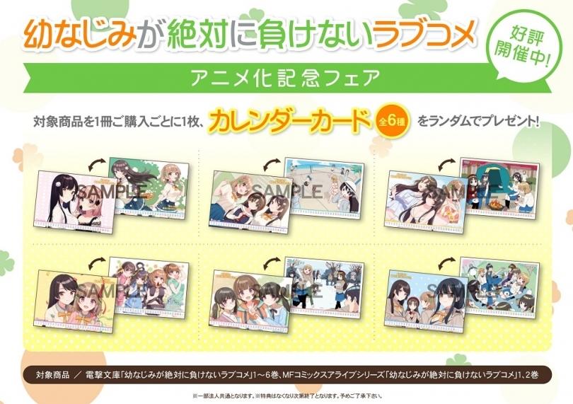 カレンダーカード(全6種)