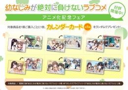 「幼なじみが絶対に負けないラブコメ」アニメ化記念フェア画像
