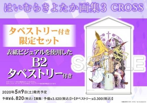 【画集】はいむらきよたか画集3 CROSS 限定セット【B2タペストリー付】