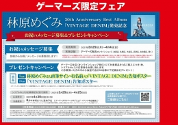 林原めぐみ 30th Anniversary Best Album「VINTAGE DENIM」発売記念 お祝いメッセージ募集&プレゼントキャンペーン画像