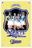Sphere(スフィア)/ライブ 2011 Athletic Harmonies -クライマックスステージ-
