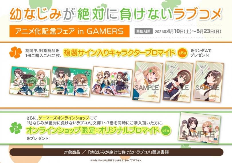 「幼なじみが絶対に負けないラブコメ」アニメ化記念フェア in GAMERS画像