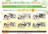 フェア特典:カレンダーカード(全6種)