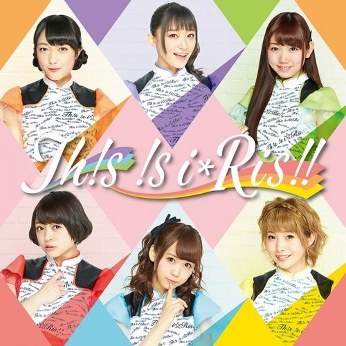 【アルバム】i☆Ris/Th!s !s i☆Ris!! 通常盤