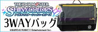『アイドルマスター シャイニーカラーズ 3WAYバッグ』シリーズ