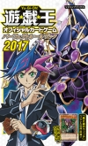 遊☆戯☆王OCG パーフェクトルールブック2017