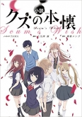小説「クズの本懐」 テレビアニメ公式ノベライズ