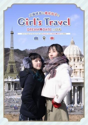 【DVD】工藤晴香と秦佐和子のGirl's Travel ~DREAM❤DATE in 日光~ 【初回限定盤】