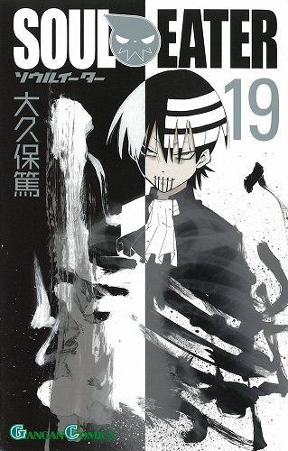 【コミック】ソウルイーター(19)