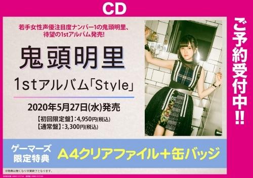 【アルバム】1stアルバム 「Style」/鬼頭明里 【初回限定盤】CD+BD