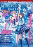 電撃PlayStation 増刊 BLUE REFLECTION 幻に舞う少女の剣 プレイヤーズ ナビゲーター