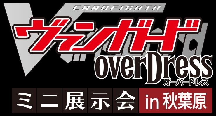 カードファイト!! ヴァンガード overDress ミニ展示会 in 秋葉原画像