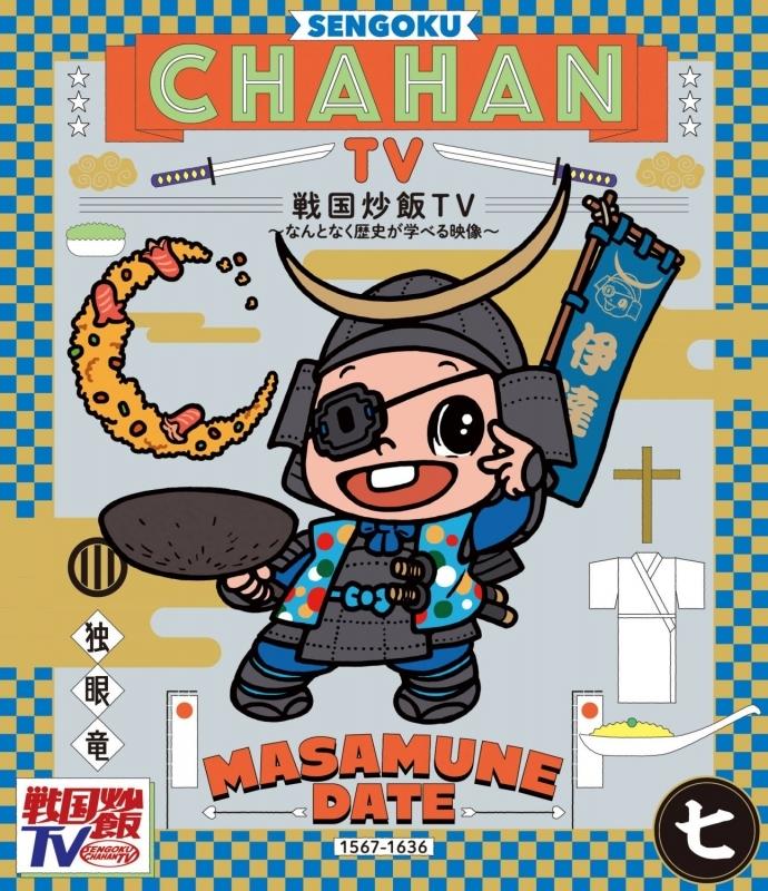 【Blu-ray】TV 戦国炒飯TV ~なんとなく歴史が学べる映像~<七>