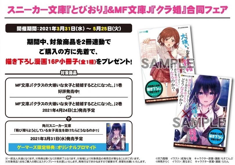 スニーカー文庫『とびおり』&MF文庫J『クラ婚』合同フェア画像