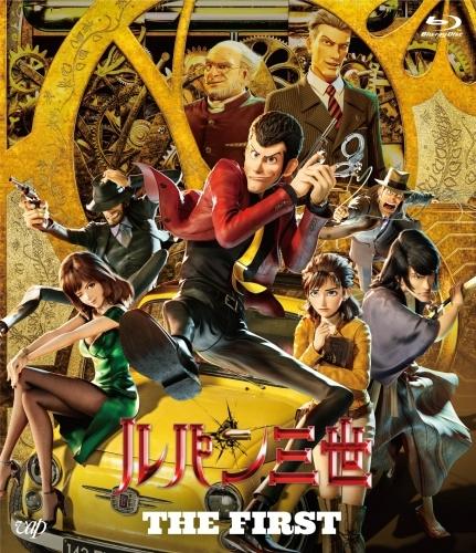 【Blu-ray】劇場版 ルパン三世 THE FIRST 【通常版】