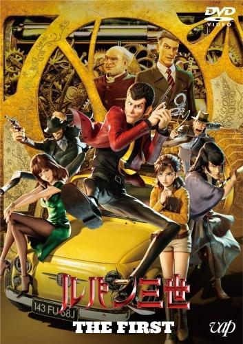 【DVD】劇場版 ルパン三世 THE FIRST 【ルパン三世参上スペシャルプライス版】