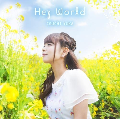 【主題歌】TV ダンジョンに出会いを求めるのは間違っているだろうか OP「HeyWorld」/井口裕香 初回限定盤