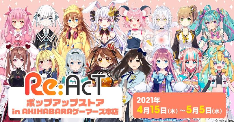 Re:AcT ポップアップストア in AKIHABARAゲーマーズ本店画像