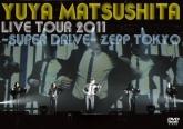 松下優也/Yuya Matsushita Live Tour 2011 ~SUPER DRIVE~