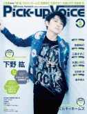 Pick-up Voice 5月号 vol.110
