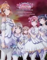 【その他(書籍)】ラブライブ!サンシャイン!!The School Idol Movie Over the Rainbow 劇場版オフィシャルBOOK
