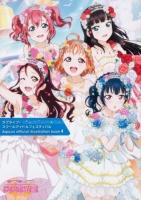 【その他(書籍)】ラブライブ!スクールアイドルフェスティバル Aqours official illustration book 4