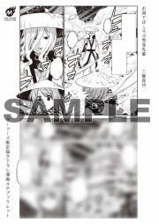 描き下ろし漫画4Pブックレット
