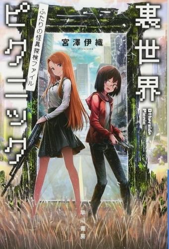 【コミック】※送料無料※裏世界ピクニック1~5巻+小説1~5巻セット サブ画像2