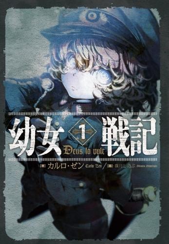【小説】※送料無料※幼女戦記1~12巻セット