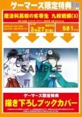 魔法科高校の劣等生 九校戦編(3)
