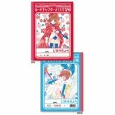 カードキャプターさくら B5学習帳 B(レッド&ブルー)