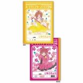 カードキャプターさくら B5学習帳 C(イエロー&ピンク)