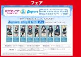 フェア特典:Aqours ship乗船券(全9種・ランダム)