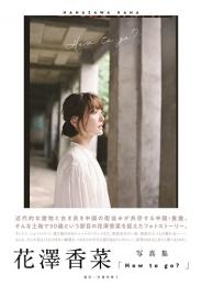 【延期】花澤香菜さん写真集「How to go?」発売記念 特典お渡し会画像