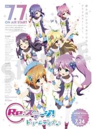 「Re:ステージ! ドリームデイズ♪」 告知ポスター貰えるキャンペーン in ゲーマーズ画像