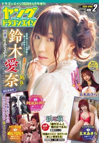 【雑誌】ドラゴンエイジ2020年4月号増刊 ヤングドラゴンエイジ VOL.2