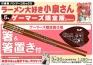 ラーメン大好き小泉さん(5) ゲーマーズ限定版【箸&箸置き付】