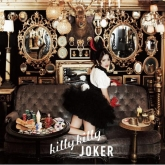 TV selector infected WIXOSS OP「killy killy JOKER」/分島花音 通常盤