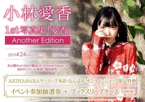 【写真集】小林愛香 1st写真集「愛香」Another Edition