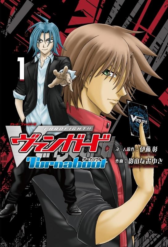 【コミック】カードファイト!! ヴァンガード ターナバウト(1)