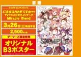ご注文はうさぎですか?? TVアニメ公式ガイドブック Miracle Blend