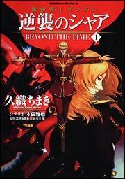 【コミック】機動戦士ガンダム 逆襲のシャア BEYOND THE TIME(1)