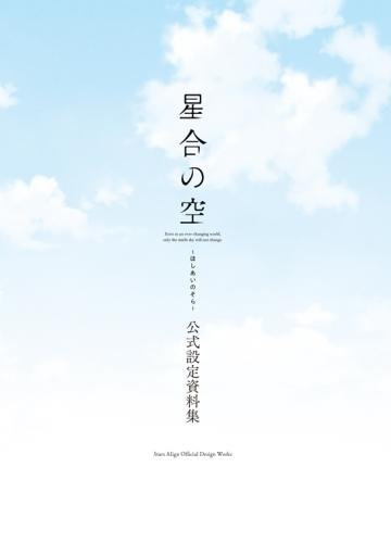 【グッズ-ムック】星合の空 公式設定資料集