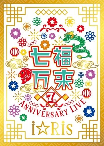 【DVD】i☆Ris/i☆Ris 7th Anniversary Live ~七福万来~ 初回生産限定盤