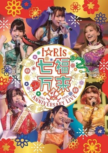 【Blu-ray】i☆Ris/i☆Ris 7th Anniversary Live ~七福万来~ 通常盤