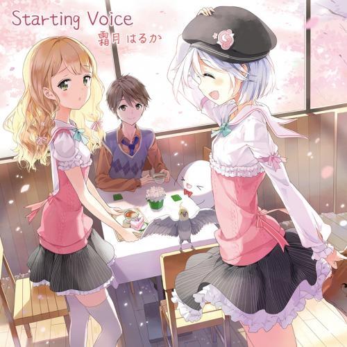 【主題歌】Webラジオ 霜月はるかのFrost Moon Cafe+ OP&ED「Starting Voice」/霜月はるか