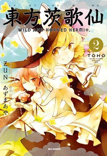 【コミック】東方茨歌仙~Wild and Horned Hermit.(2)