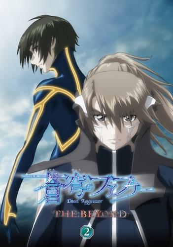 【DVD】蒼穹のファフナー THE BEYOND 2