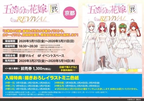 【チケット】五等分の花嫁展 REVIVAL 京都会場 前売券