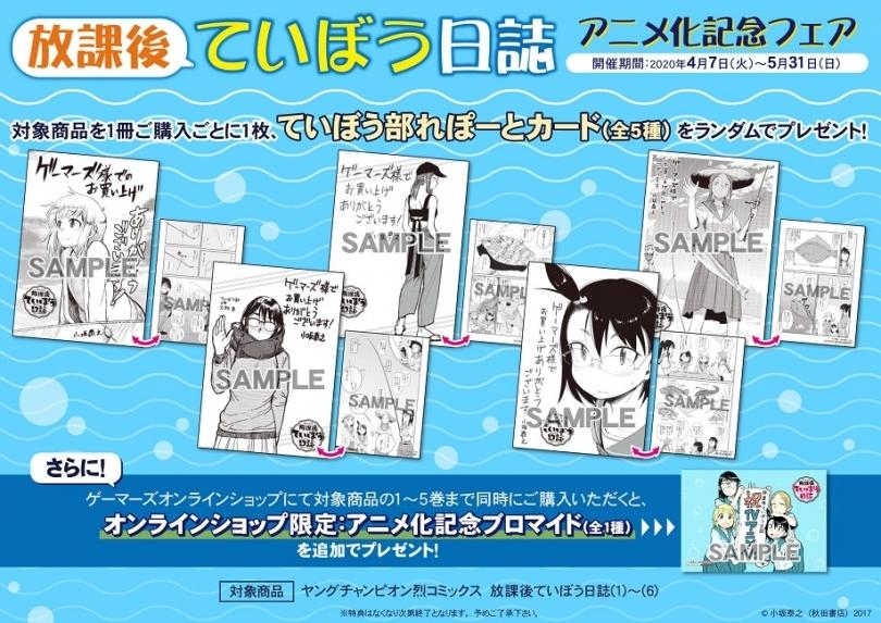 「放課後ていぼう日誌」アニメ化記念フェア画像